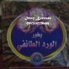 Buhur Ward Taifi / Buhur Teratai