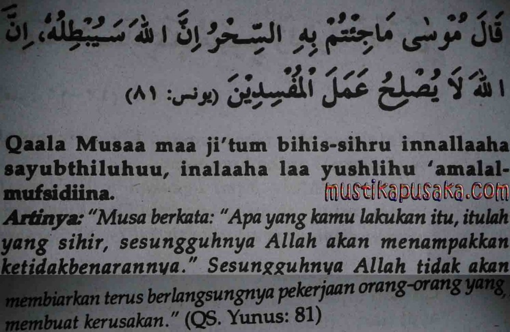 (  QS.Yunus: 81 )