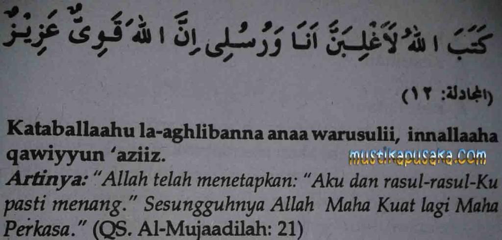 ( QS.Al-Mujaadilah: 21 )
